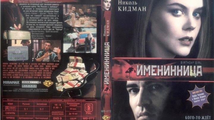 Именинница(2001)