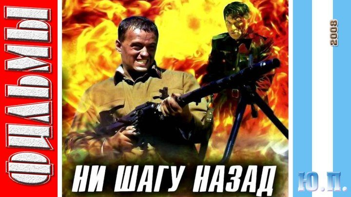 Ни шагу назад (Военный, Драма. 2007) Русский фильм
