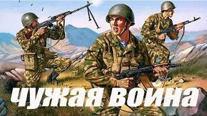 Чужая война 1-4 серия (ТВ 2014) Россия (мини-сериал) Боевики, Военные, Русские сериалы про любовь, Сериалы про войну