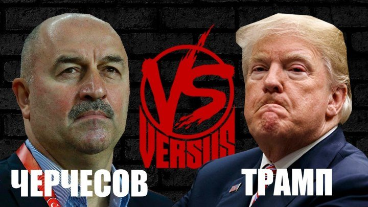 Hack Music - VERSUS - Черчесов VS Трамп