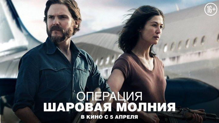 Операция «Шаровая молния» — Русский трейлер HD