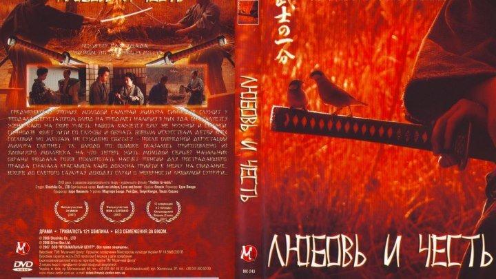 фильм Любовь и честь (2006) драма, мелодрама