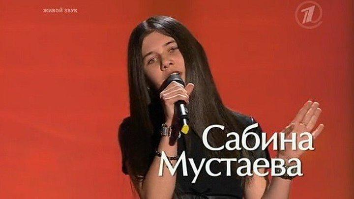 Сабина Мустаева - Путь / Голос Дети - Сезон 2 / 2015 /
