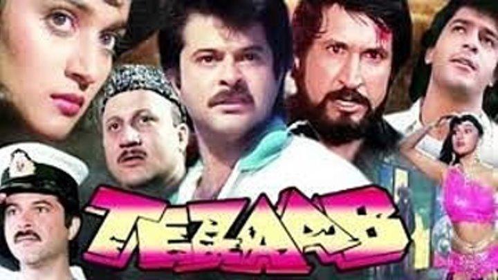 Жгучая страсть (1988) Страна: Индия