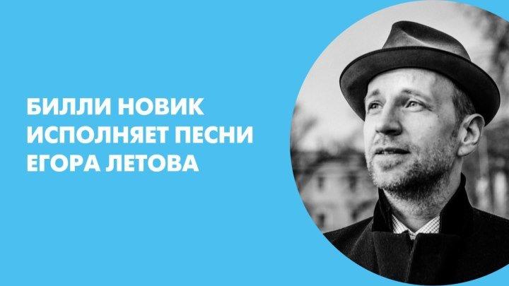 Билли Новик исполняет песни Егора Летова