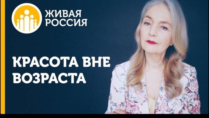 Живая Россия - Красота вне возраста