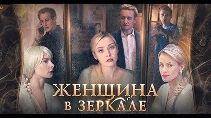 Женщина в зеркале 2018 (детектив, мелодрама) 1-4 серия