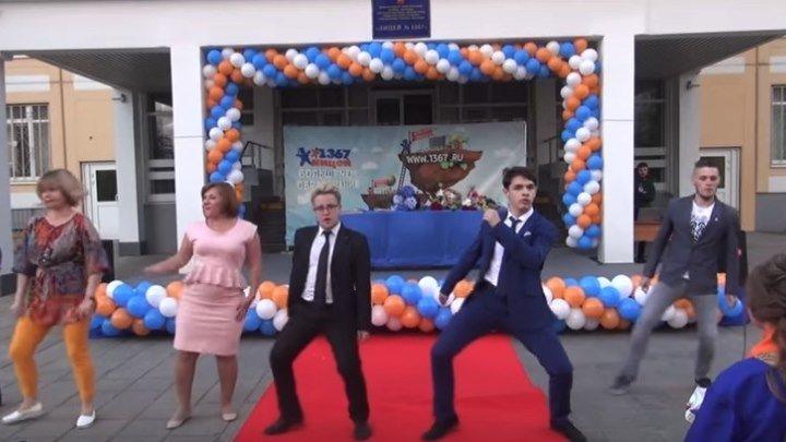 Танец учителей на выпускном!