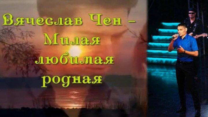 Вячеслав Чен - Милая, любимая, родная