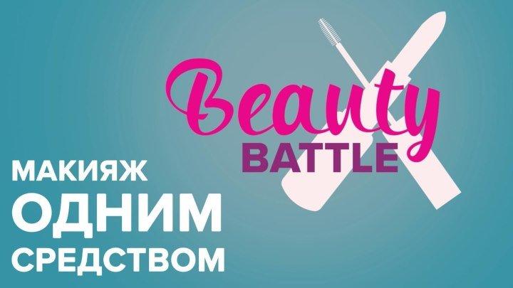 Бьюти-баттл: можно ли сделать макияж одним средством