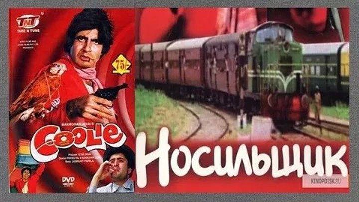 Носильщик (1983г) драма_ Амитабх Баччан-индийский фильм_ Классика Индийского кино