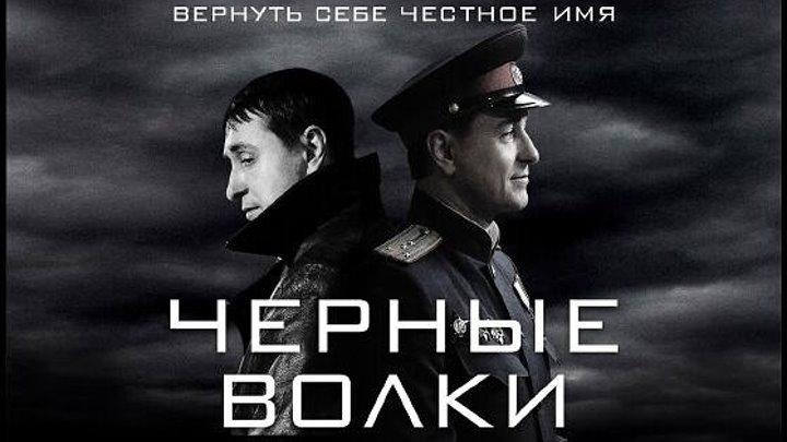 ЧЕРНЫЕ ВОЛКИ - Детектив Все серии подряд