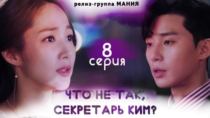 [Mania] 8 из 16 [720] Что не так, секретарь Ким? / What's Wrong With Secretary Kim