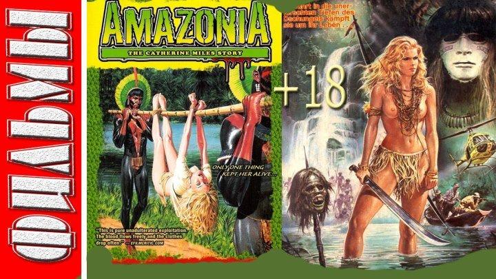(+16) Амазония - Amazonia Investiga...Страна: Италия. Приключения, Ужасы, Мелодрама, Эротика, Драма.