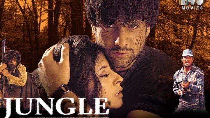 Джунгли (2000) Jungle