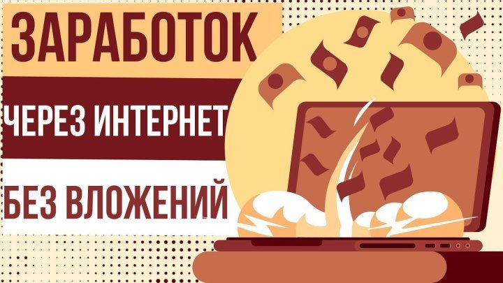 Заработок через интернет без вложений. Схема заработка в интернете без вложений | Евгений Гришечкин
