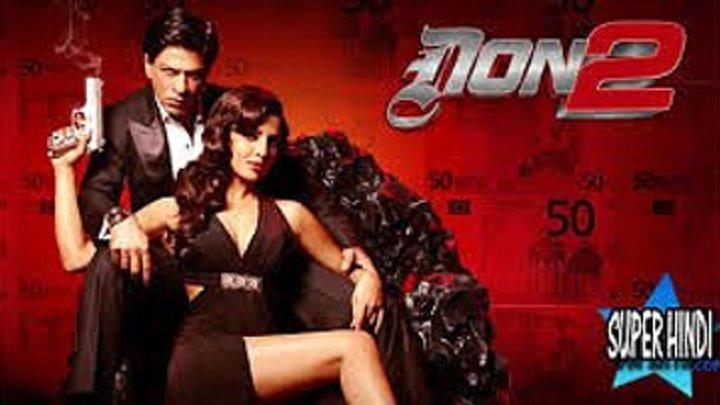Дон: Главарь мафии 2 (2011)