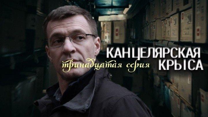 """_""""Канцелярская крыса_"""". 13 серия"""