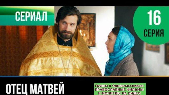 ОТЕЦ МАТВЕЙ _ Сериал, затрагивающий Душу _ 16 серия _ HD