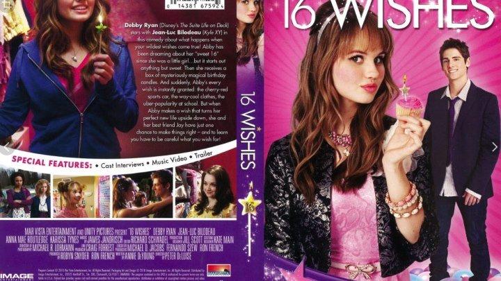 фильм 16 желаний (2010) драма, семейный