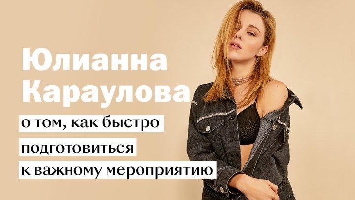 Юлианна Караулова о свадьбе, дуэте с Егором Кридом и стоимости клипа «Ты не такой»