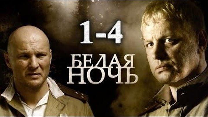 Военный фильм Белая ночь 2015 _ Сергей Юшкевич,HD захватывающий фильм криминал боевик драма все серии