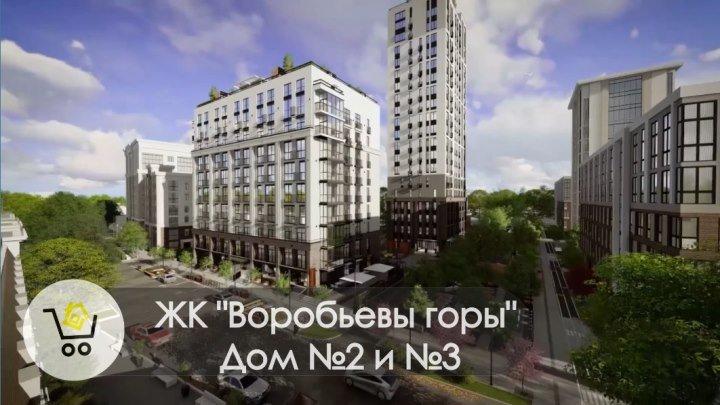 Купить квартиру в доме премиум - класса в Ульяновске | ЖК Воробьевы горы