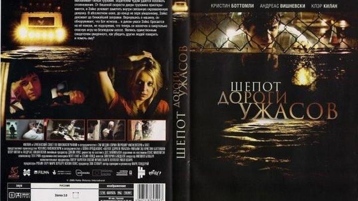 фильм Шепот дороги ужасов (2008) ужасы, триллер