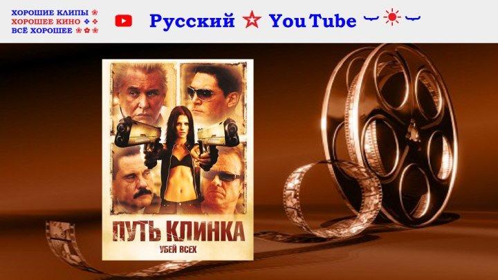 ПУТЬ КЛИНКА ❖ США КИНО БОЕВИК ⋆ Русский ☆ YouTube ︸☀︸