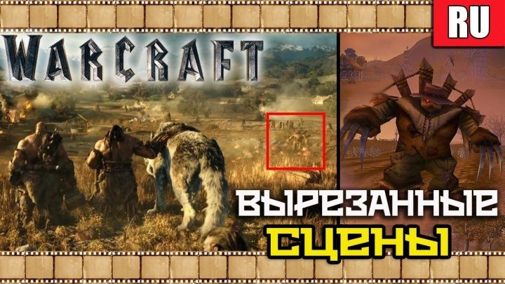 Варкрафт (Warcraft) _ Все Вырезанные Сцены Фильма на Русском