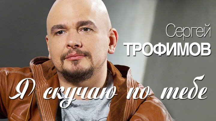 Сергей Трофимов. Я скучаю по тебе