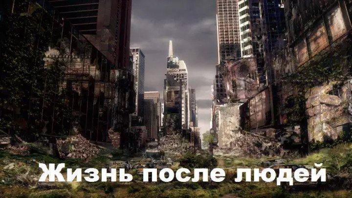 фильм Будущее планеты Жизнь после людей (2008) документальный,