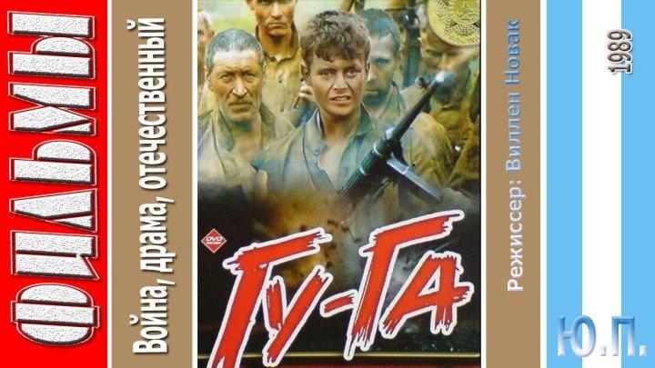 Гу-Га. (Военный, Драма. 1989)