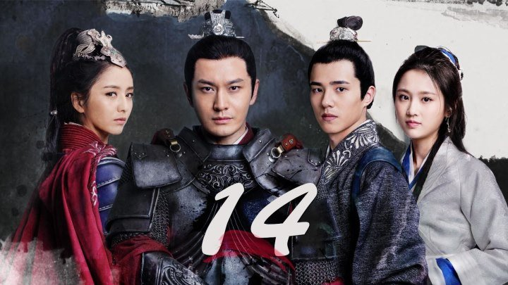 [RUS SUB] Nirvana in Fire 2 / Список архива Ланъя 2, 14/50