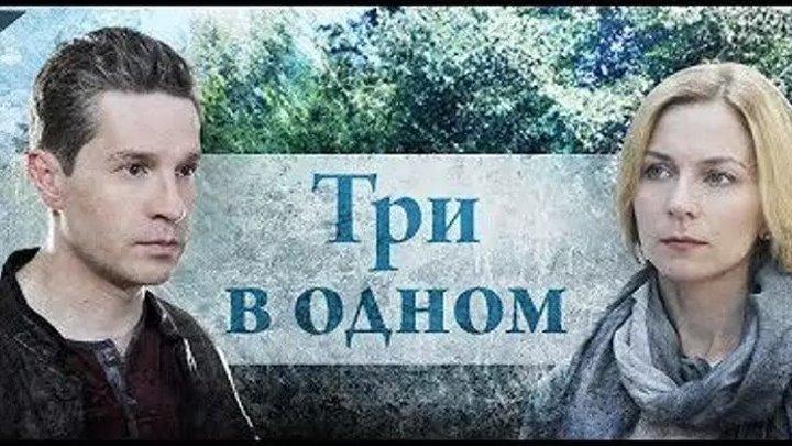 Три в одном (2017). 1-6 серия.1-2-3 сезон Мелодрама, детектив