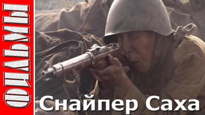 Снайпер Саха. (Военный, Драма. 2010)
