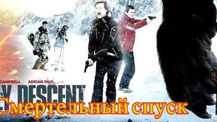 СМЕРТЕЛЬНЫЙ СПУСК 2013 Ужасы, Фантастика, Триллеры