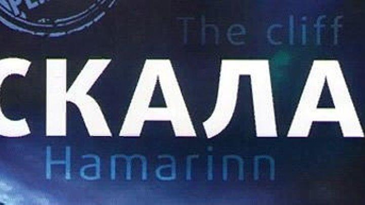 СКАЛА / Hamarinn / The Cliff1 - 4 серия_ все серии _ 2009, Исландия, мистика, детектив