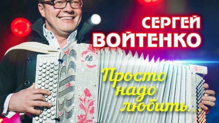 Сергей Войтенко и Баян Микс Просто надо любить