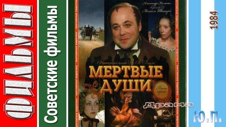 Н.В.Гоголь. Мертвые души (Драма.1984)