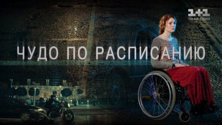 1- 4 серия_ 2016_ Мелодрама_ HD 720p
