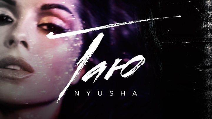 NYUSHA Нюша – Таю (Official Video) 12+