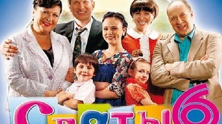 « СВАТЫ » ( 6 сезон. 1 серия ).