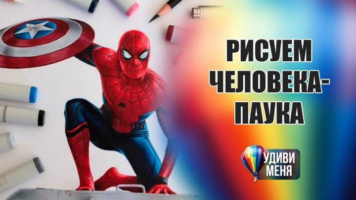 Рисуем Человека-паука