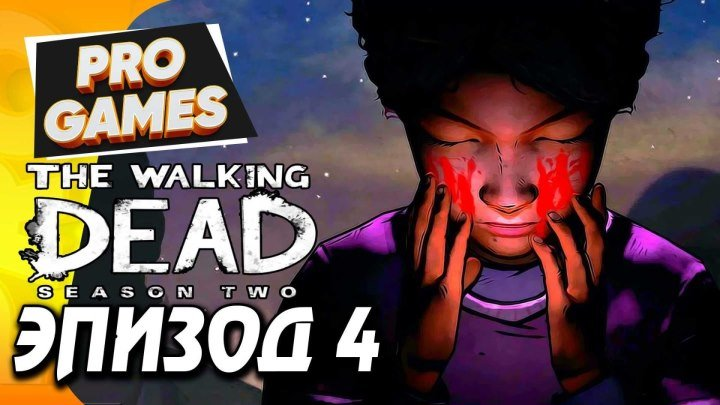 ЭПИЗОД 4: СРЕДИ РУИН — THE WALKING DEAD СЕЗОН 2 ПРОХОЖДЕНИЕ #4