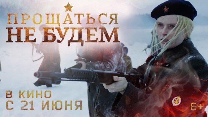 """""""Прощаться не будем"""" (2018) ТРЕЙЛЕР (6+)"""