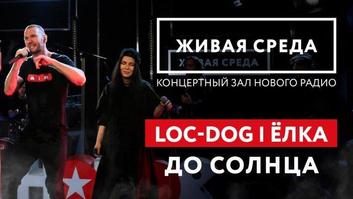 "LOC-DOG FEAT. ЁЛКА - ""ДО СОЛНЦА (LIVE)""   ЖИВАЯ СРЕДА   НОВОЕ РАДИО"