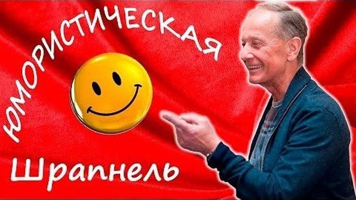 """""""Михаил Задорнов"""" (Юмористическая шрапнель)"""