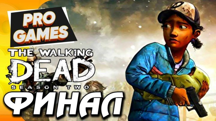 ФИНАЛ: НАЗАД ДОРОГИ НЕТ — THE WALKING DEAD СЕЗОН 2 ПРОХОЖДЕНИЕ #5