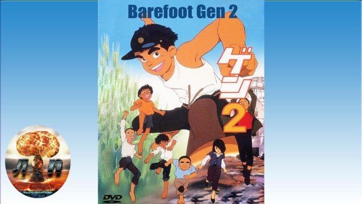 Босоногий Гэн 2 (1986).720